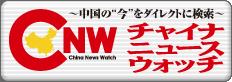 China News Watch