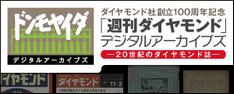「週刊ダイヤモンド」デジタルアーカイブズ