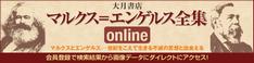 大月書店 マルクス=エンゲルス全集 online